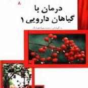 دانلود رایگان درمان با گیاهان داروئی (جلد 1) pdf