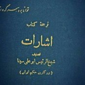 دانلود رایگان ترجمه فارسی کتاب الاشارات و التنبیهات ابن سینا