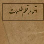 دانلود رایگان کتاب اقسام قلم طلسمات