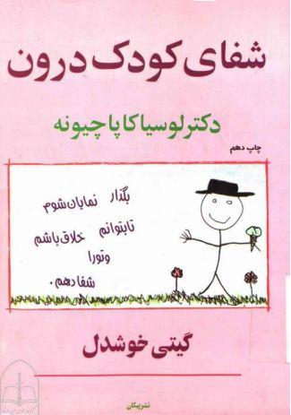 دانلود رایگان کتاب شفای کودک درون pdf
