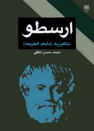 دانلود رایگان کتاب متافیزیک (مابعدالطبیعه) ارسطو pdf