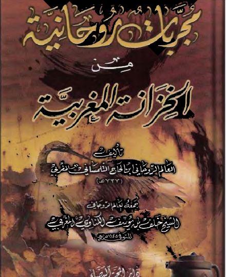 دانلود رایگان کتاب مجربات روحانیه من الخزانه المغربیه pdf