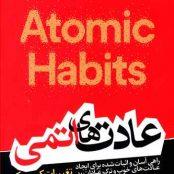 دانلود کتاب عادتهای اتمی اثر جیمز کلیر pdf