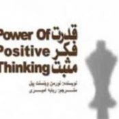 دانلود pdf کتاب قدرت و فکر مثبت نورمـن ویـنـسـنـت پـیـل