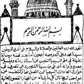 دانلود رایگان pdf کتاب علم سیمیا – ابن سینا – عربی