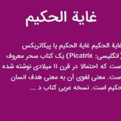 دانلود رایگان کتاب بسیار کمیاب غایة الحکیم یا پیکاتریکس (انگلیسی: Picatrix) pdf