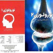 دانلود درسنامه نورولوژی (اعصاب) کرمی 2 جلد