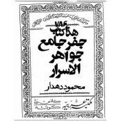 دانلود کتاب جفر جامع جواهر الاسرار علامه محمود دهدار pdf – دو فایل