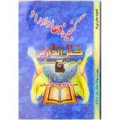 دانلود کتاب کنز الدارین – تدبیر و دفع مصایب – گنجینه دعا و اوراد