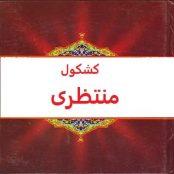 دانلود رایگان کشکول منتظری نویسنده: مرحوم شیخ محمد منتظری یزدی