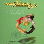 خلاصه کتاب PDF تغییر اجتماعی و توسعه (مروري بر نظریات نوسازي، وابستگی و نظام جهانی) نویسنده : الوین، ي، سو