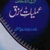 دانلود کتاب عملیات رزق مجرب و آزموده شده (به زبان اردو)  – pdf
