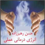 دانلود رایگان کتاب انرژی درمانی عملی دکتر حسن رهبرزاده pdf