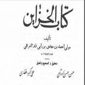 دانلود کتاب خزائن نراقی pdf