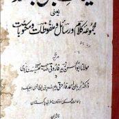 دانلود کتاب کلیات باقی بالله pdf ابوالمؤید رضی الدین محمدباقی (یا عبدالباقی) بن عبدالسلام