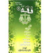 دانلود رایگان فقه اسلامی یا شرح لمعه دمشقیه pdf